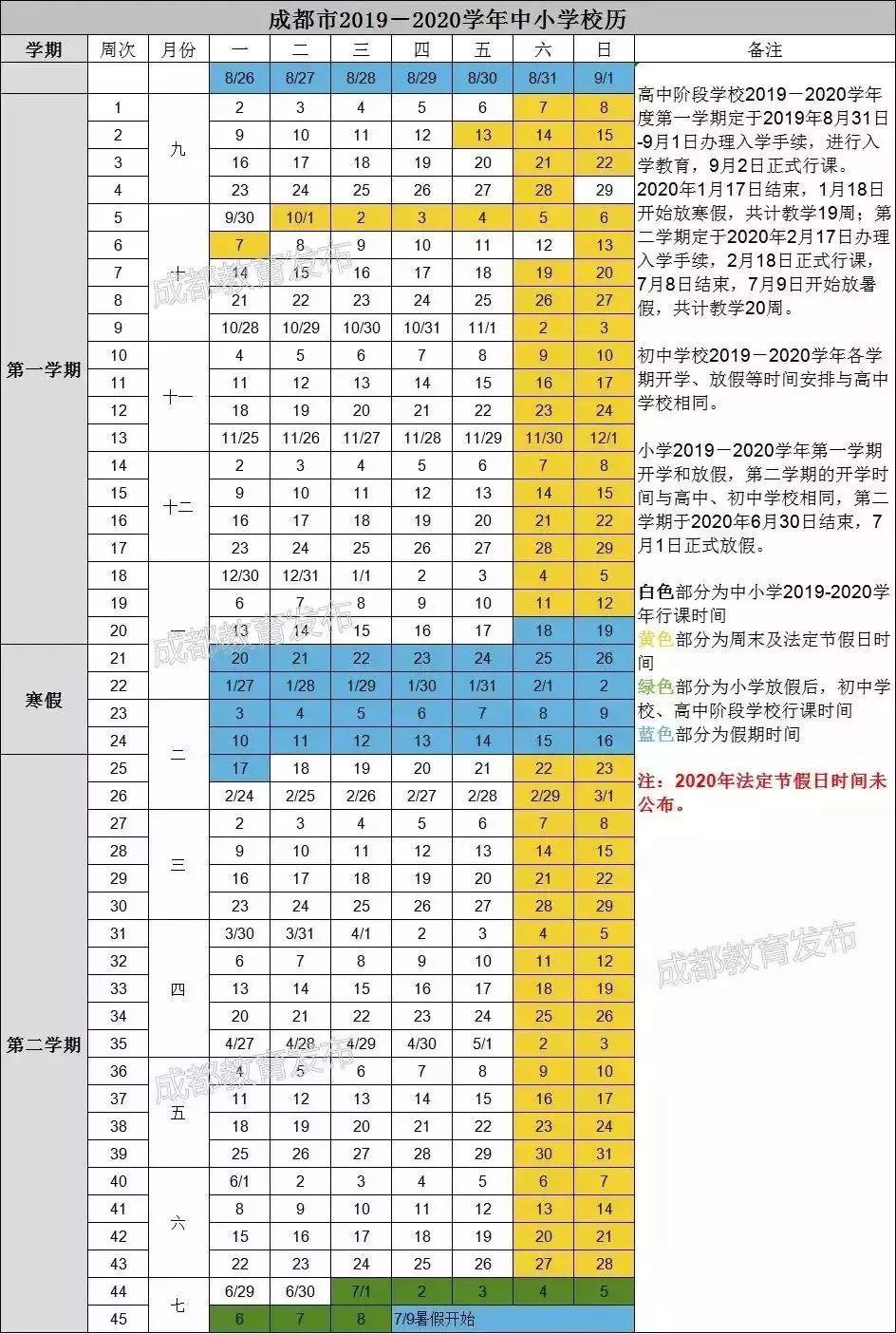 成都中小学秋季学期校历出炉,新学期能上几天学?(附入学收心攻略!)