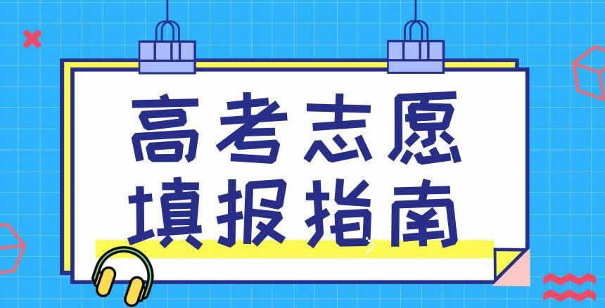 2020年四川高考志愿应该怎样避免被退档