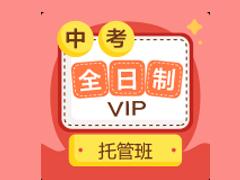 成都中考全日制VIP托管班