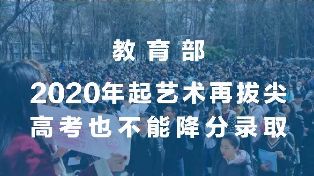 四川省2020年艺考政策有4大变化