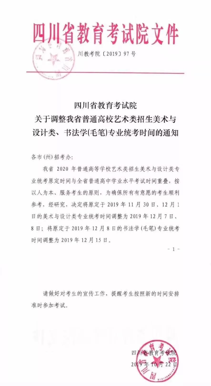 2019年四川省联考时间发布!